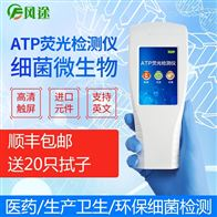 FT-ATP-2食品微生物检测仪器