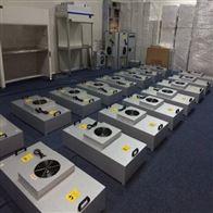 百级供应东营无尘室安装之百级FFU
