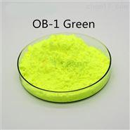 特瑞德荧光增白剂OB-1塑料PVC增白增亮