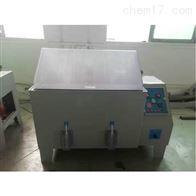 广州检测机构购买KD-90盐雾测试箱一台