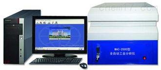 新MAC-2000型全自動工業分析儀