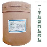 L-半胱氨酸鹽酸鹽生產廠家報價