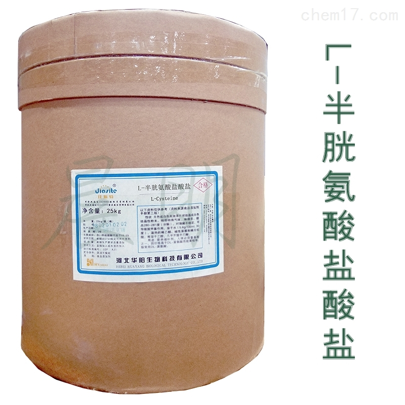 半胱氨酸盐酸盐生产厂家报价