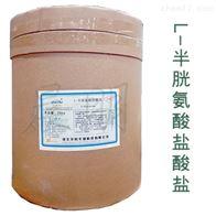 半胱氨酸鹽酸鹽生產廠家報價