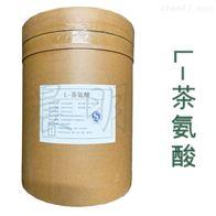 茶氨酸生产厂家报价