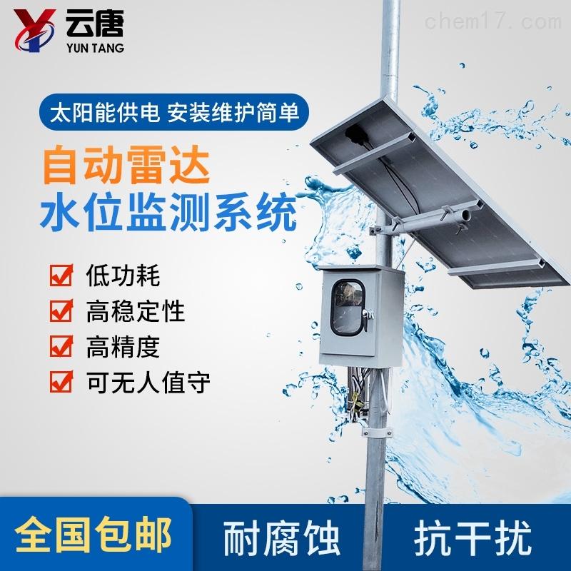 <strong>水位在线快速监测系统厂家</strong>