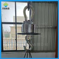 耐用型吊钩秤,10吨无线耐高温电子吊秤报价