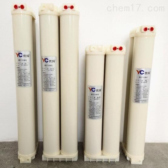 纯水机耗材离子交换柱