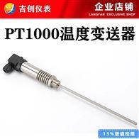 PT1000温度变送器厂家价格4-20mA温度传感器