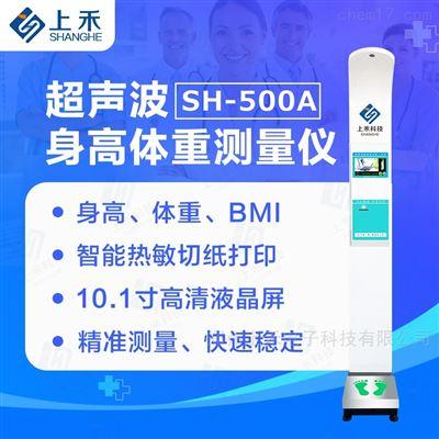 SH-500A刷卡测量身高体重测量仪数据对接上传