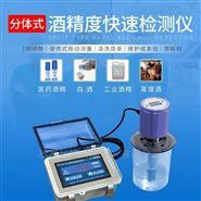 便携式白酒酒精度测试仪 白酒浓度检测仪