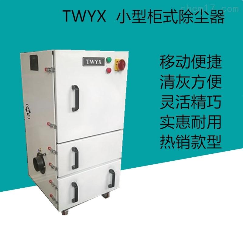 碳板双极板生产线配套集尘机