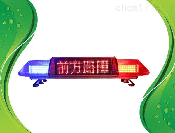 公警灯安长排  工字型带字警灯
