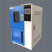 GDJS-800高低温交变湿热试验箱