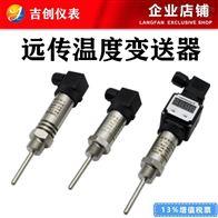 远传温度变送器厂家价格4-20mA温度传感器