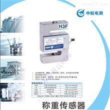 H3F-C3-2t-6T中航电测配料秤称重传感器H3F-C3-1t-6T