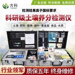 FK-CT04土壤养分检测仪FK-CT04