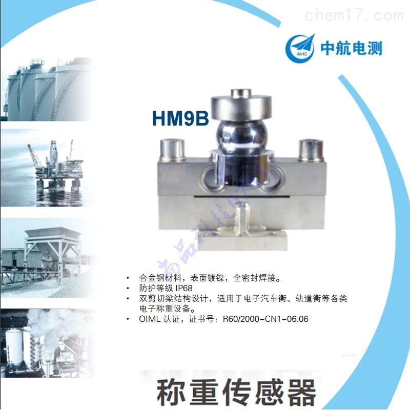 中航电测合金钢地上衡传感器HM9B-C3-30t