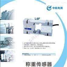 L6F-C3-200kg-3B6中航电测配料秤传感器L6F-C3-150kg-3B6