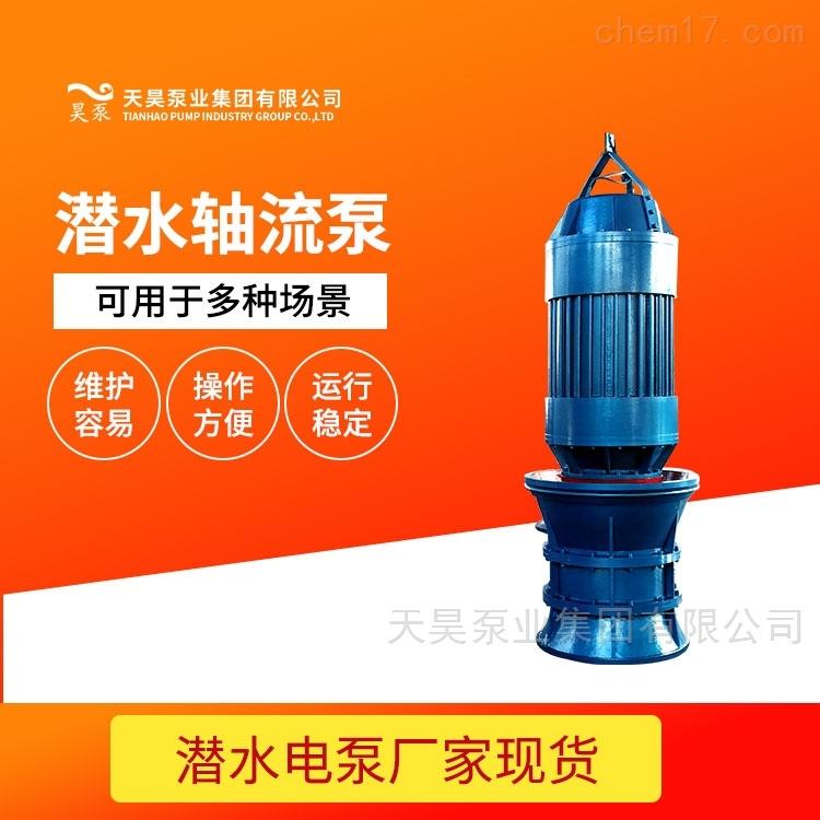 900QZB潜水轴流泵浮筒式安装