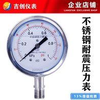 不锈钢耐震压力表厂家价格 耐震 压力仪表