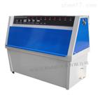 ZN-P型紫外線老化試驗箱模擬室外光照天數