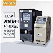 水温机价格 水式模温机
