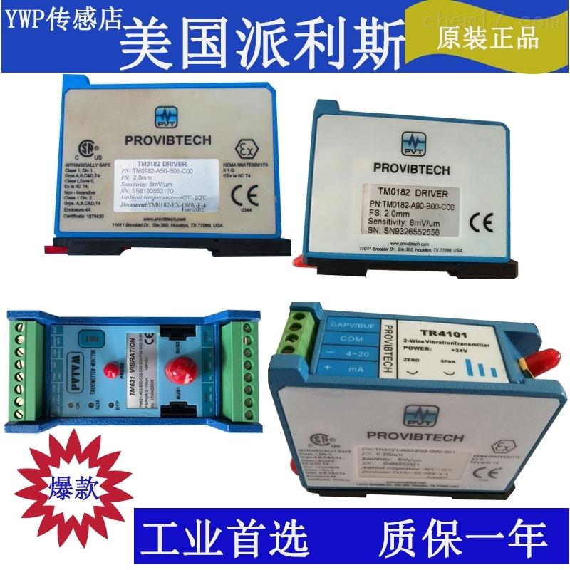 派利斯振动保护表TR4101-A05-E00-G00-S00