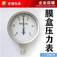 膜盒压力表厂家价格 膜盒表 微压表304 316L