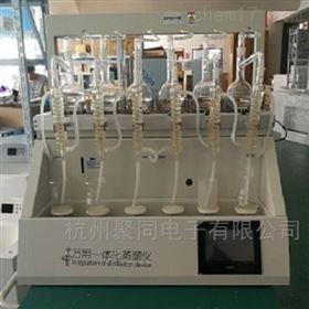 ZL-6全自動蒸餾儀