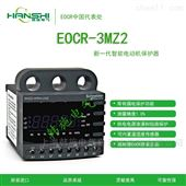 EOCR-FMZ2EOCR-3MZ2/FMZ2的三种接点输出方式