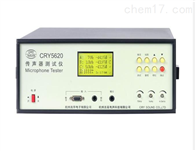 CRY5620CRY5620传声器测试仪