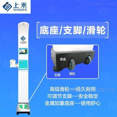 SH-800A医用身高体重秤带血压测量语音播报