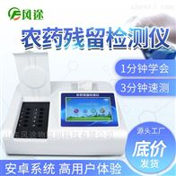 FT-NC10蔬菜农药残留检测仪
