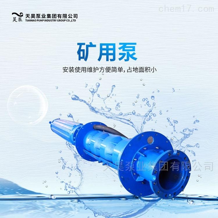 高压防爆矿用潜水泵
