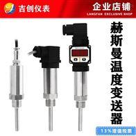赫斯曼温度变送器厂家价格4-20mA温度传感器