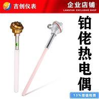 铂铑热电偶厂家价格铂铑温度传感器