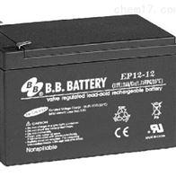 EP12-12台湾BB蓄电池EP系列含税运