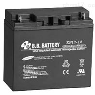 EP26-12台湾BB铅酸蓄电池EP系列