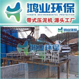 脱水设备机制砂厂污泥过滤机 沙石场泥浆压干机