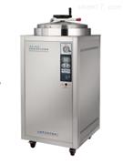 立式高压蒸汽灭菌器