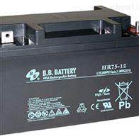 HR75-12台湾BB铅酸蓄电池HR系列