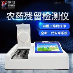 YT-NY24水果农药残留检测仪厂家