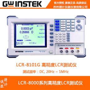 固纬LCR-8101G高精度LCR测试仪