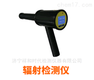 х-γ辐射剂量率仪,环境辐射检测仪
