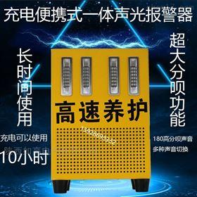 YH-8000充電便攜式高速養護高分唄聲光報警器