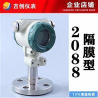 2088隔膜压力变送器厂家价格 压力传感器