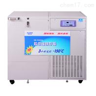 DW-150W150深低温保存箱