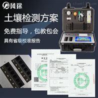 FT-Q6000新型全项目土壤肥料养分检测仪
