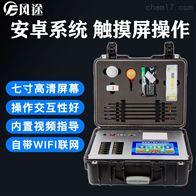 FT-Q8000高智能土壤养分快速检测仪